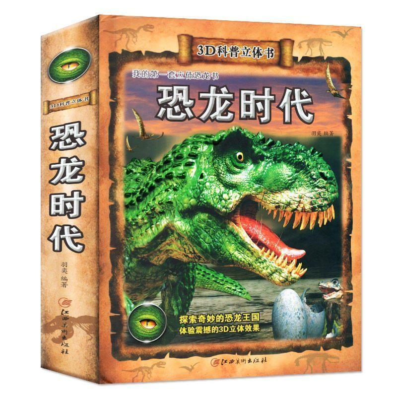 诸城恐龙儿童恐龙书 3d版